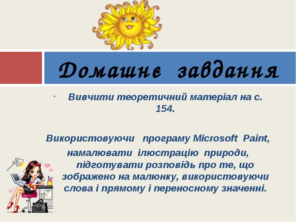 Вивчити теоретичний матеріал на с. 154. Використовуючи програму Microsoft Pai...