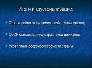 Итоги индустриализации: Страна достигла экономической независимости; СССР ста