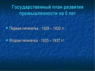 Государственный план развития промышленности на 5 лет Первая пятилетка - 1928