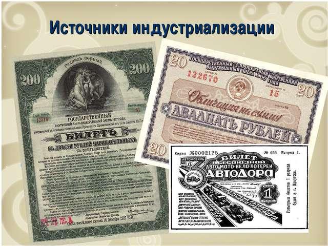 Источники индустриализации Доходы, получаемые с сельского хозяйства; Государс...