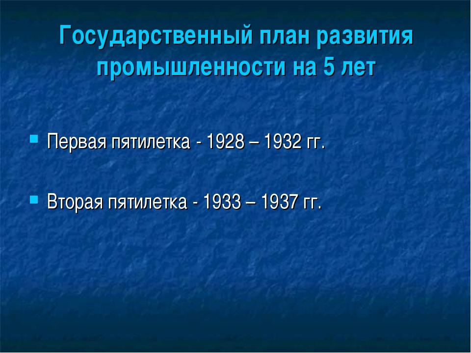 Государственный план развития промышленности на 5 лет Первая пятилетка - 1928...