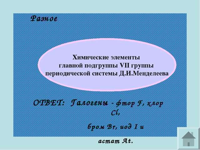 Разное Химические элементы главной подгруппы VII группы периодической системы...