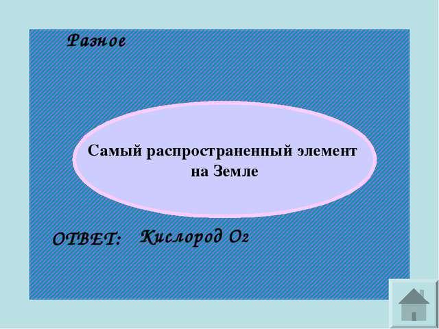 Разное Самый распространенный элемент на Земле ОТВЕТ: Кислород O2