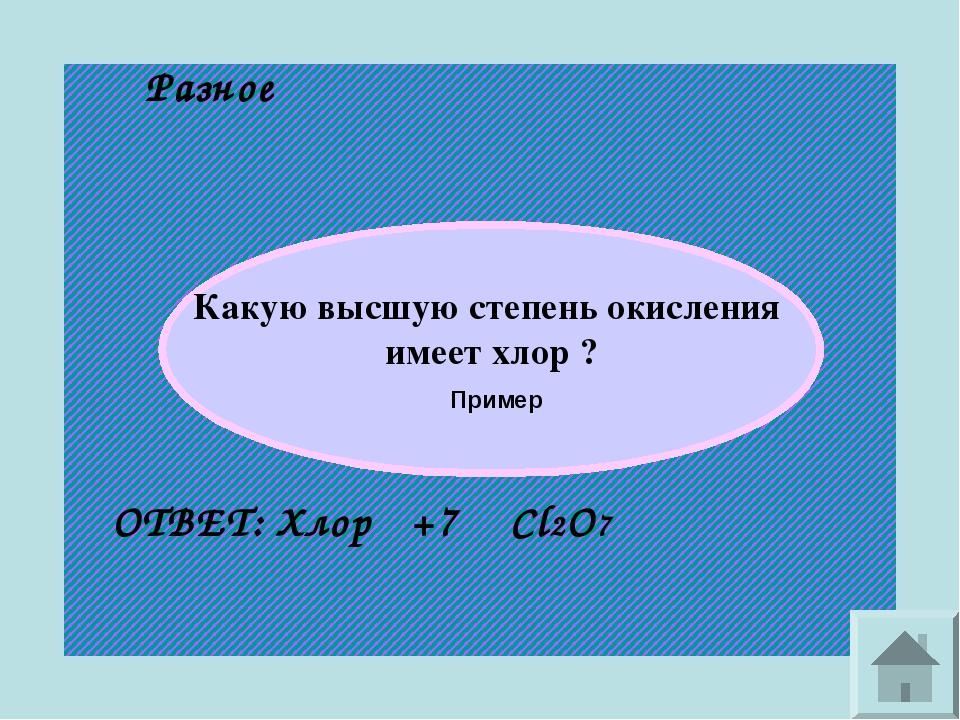 Разное Какую высшую степень окисления имеет хлор ? Пример ОТВЕТ: Хлор +7 Cl2O7