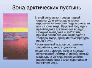 Зона арктических пустынь В этой зоне лежит север нашей страны. Для зоны харак