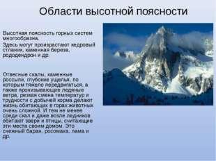 Области высотной поясности Высотная поясность горных систем многообразна. Зде