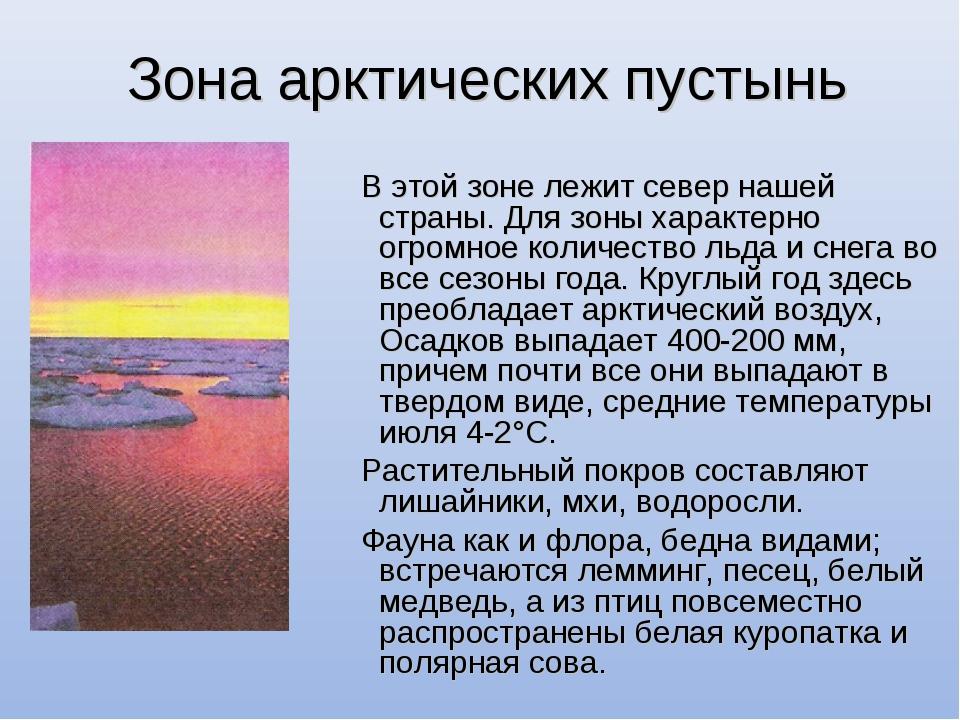 Зона арктических пустынь В этой зоне лежит север нашей страны. Для зоны харак...