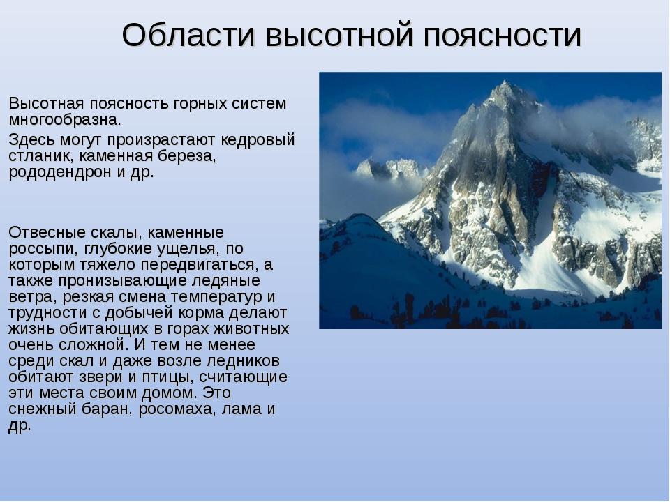 Области высотной поясности Высотная поясность горных систем многообразна. Зде...