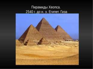 Пирамиды Хеопса.  2540 г. до н. э. Египет. Гиза