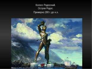 Колосс Родосский.  Остров Родос.  Примерно 280 г. до н.э.