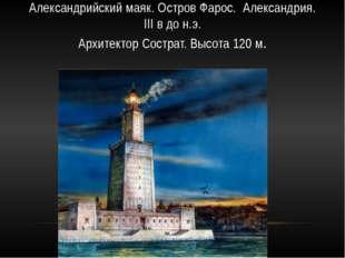 Александрийский маяк. Остров Фарос.  Александрия. III в до н.э. Архитектор Со