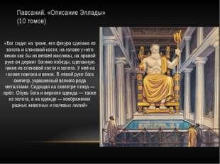 Павсаний.«Описание Эллады»  (10 томов)  «Бог сидит на троне, его фигур