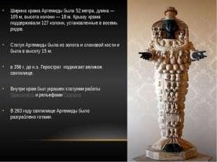 Ширина храма Артемиды была 52 метрa, длина— 105м, высота колонн&n
