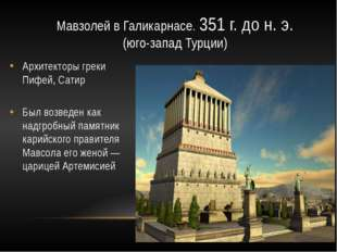 Мавзолей в Галикарнасе. 351 г. до н. э. (юго-запад Турции) Архитекторы греки
