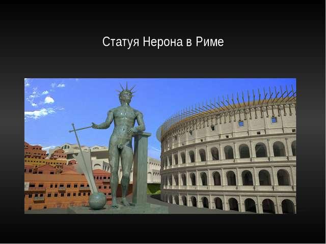 Статуя Нерона в Риме