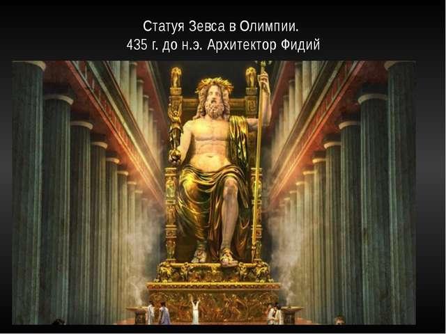 Статуя Зевса в Олимпии.  435 г. до н.э. Архитектор Фидий