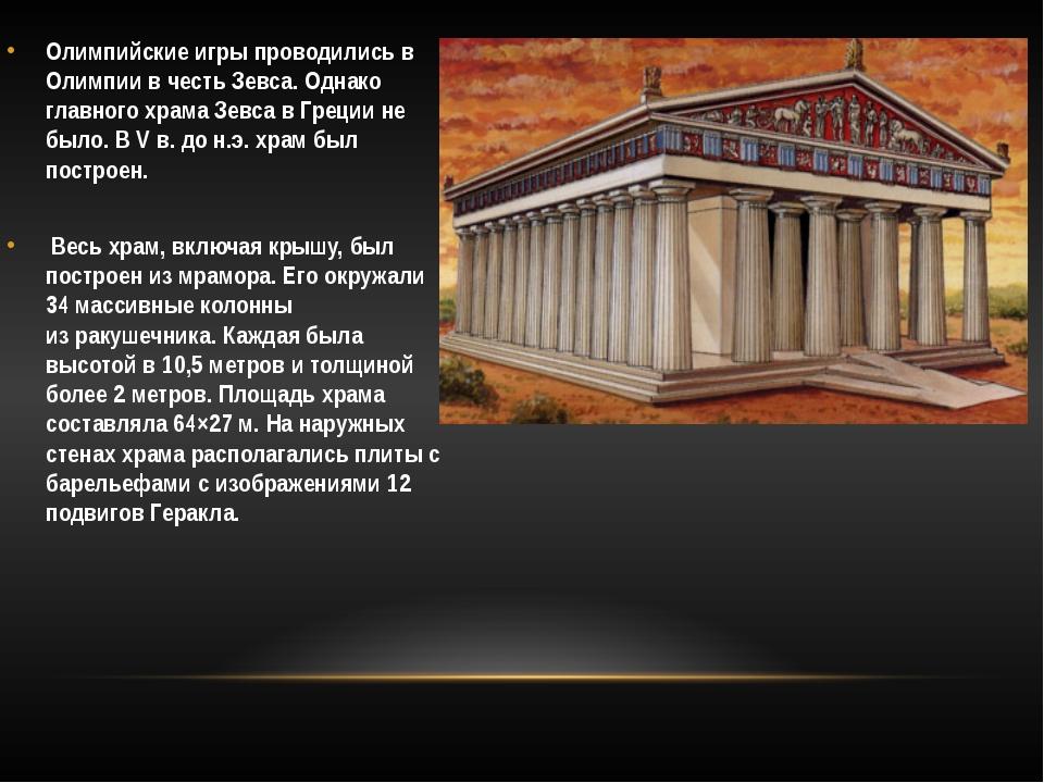 Олимпийские игры проводились в Олимпии в честь Зевса. Однако главного храма З...
