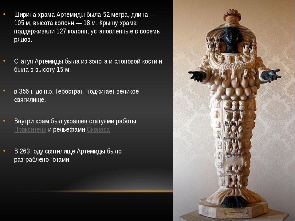 Ширина храма Артемиды была 52 метрa, длина— 105м, высота колонн&n...