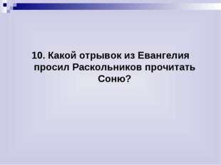 10. Какой отрывок из Евангелия просил Раскольников прочитать Соню?