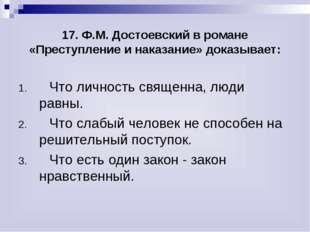 17. Ф.М. Достоевский в романе «Преступление и наказание» доказывает: Что лич