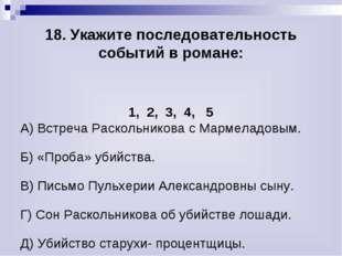 18. Укажите последовательность событий в романе: 1, 2, 3, 4, 5 A) Встреча Рас