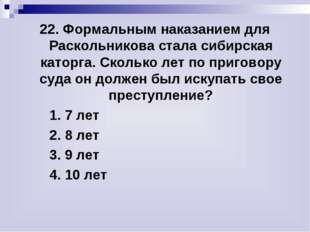 22. Формальным наказанием для Раскольникова стала сибирская каторга. Сколько