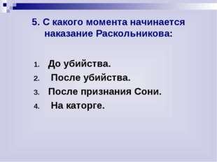 5. С какого момента начинается наказание Раскольникова: До убийства. После у