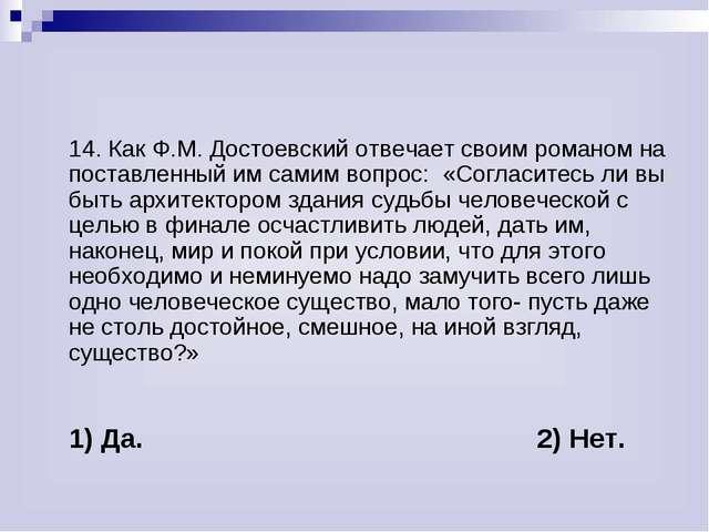 14. Как Ф.М. Достоевский отвечает своим романом на поставленный им самим воп...