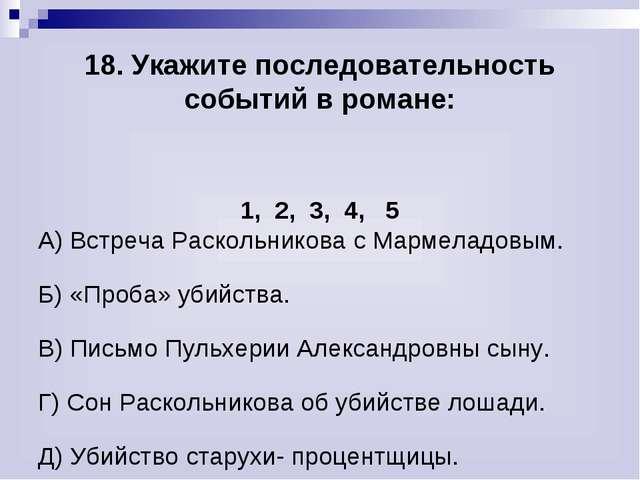 18. Укажите последовательность событий в романе: 1, 2, 3, 4, 5 A) Встреча Рас...