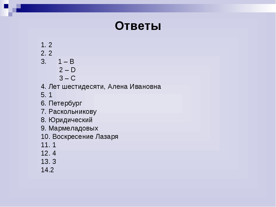 Ответы 1. 2 2. 2 3. 1 – В 2 – D 3 – С 4. Лет шестидесяти, Алена Ивановна 5....