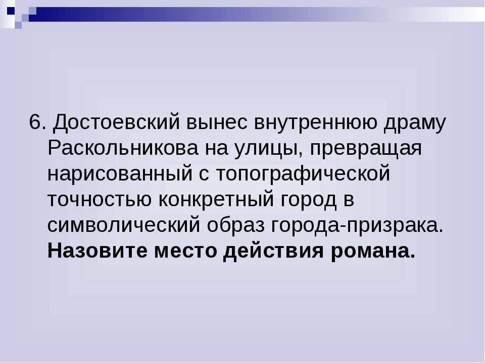 6. Достоевский вынес внутреннюю драму Раскольникова на улицы, превращая нарис...