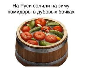 На Руси солили на зиму помидоры в дубовых бочках