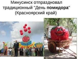 """Минусинск отпраздновал традиционный""""Деньпомидора"""" (Красноярский край)"""
