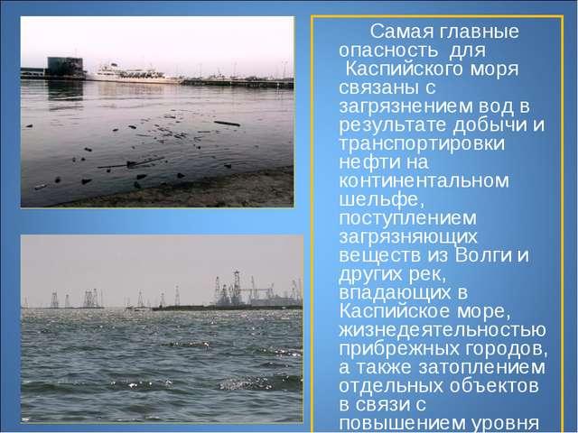 Самая главные опасность для Каспийского моря связаны с загрязнением вод в р...