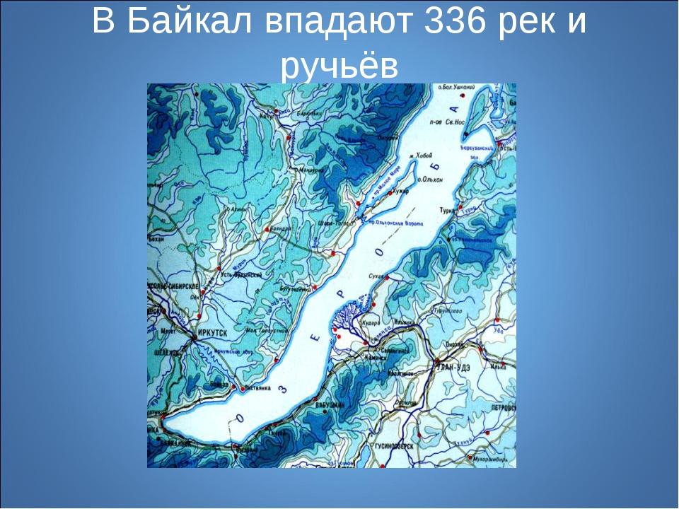 В Байкал впадают 336 рек и ручьёв