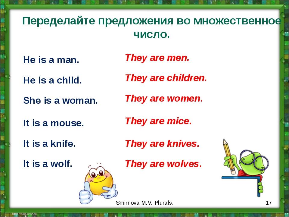 Переделайте предложения во множественное число. He is a man. He is a child. S...