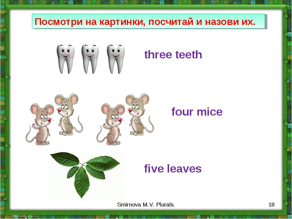 Посмотри на картинки, посчитай и назови их. three teeth four mice five leaves...