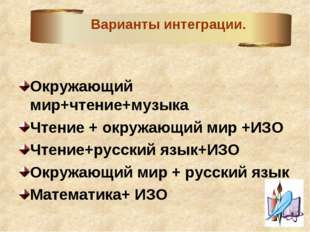 Окружающий мир+чтение+музыка Чтение + окружающий мир +ИЗО Чтение+русский язык