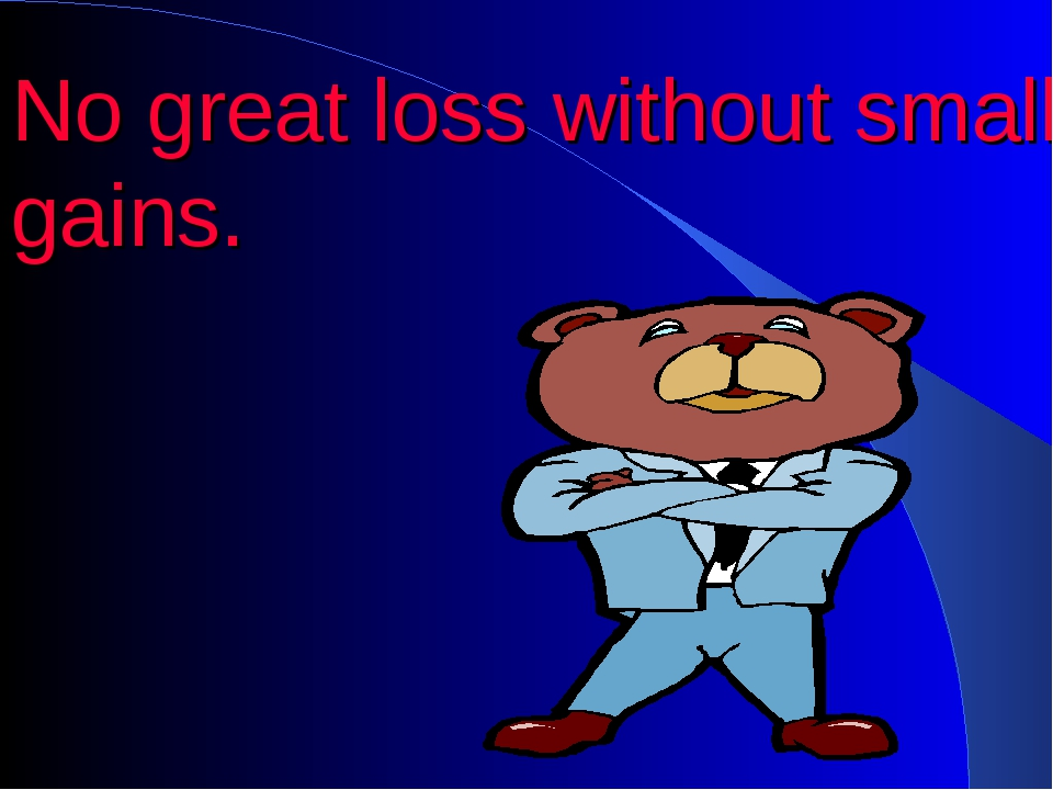 No great loss without small gains.