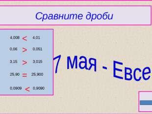 Сравните дроби 4,008 3,15 25,90 0,0909 0,9090 25,900 3,015 0,051 4,01 0,06 >