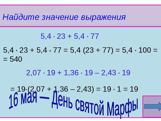 Найдите значение выражения 5,4 * 23 + 5,4 * 77 2,07 * 19 + 1,36 * 19 – 2,43...