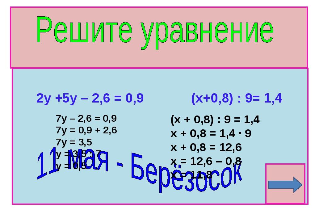 2y +5y – 2,6 = 0,9 (х+0,8) : 9= 1,4 7y – 2,6 = 0,9 7y = 0,9 + 2,6 7y = 3,5 y...
