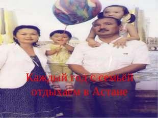 Каждый год с семьёй отдыхаем в Астане