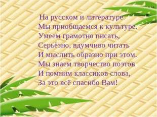 На русском и литературе Мы приобщаемся к культуре. Умеем грамотно писать,