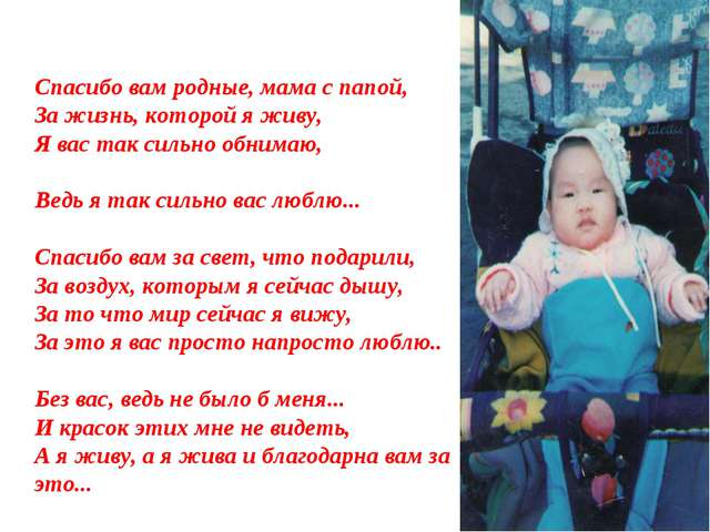 Спасибо вам родные, мама с папой, За жизнь, которой я живу, Я вас так сильно...