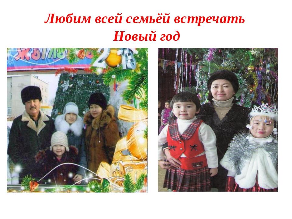 Любим всей семьёй встречать Новый год