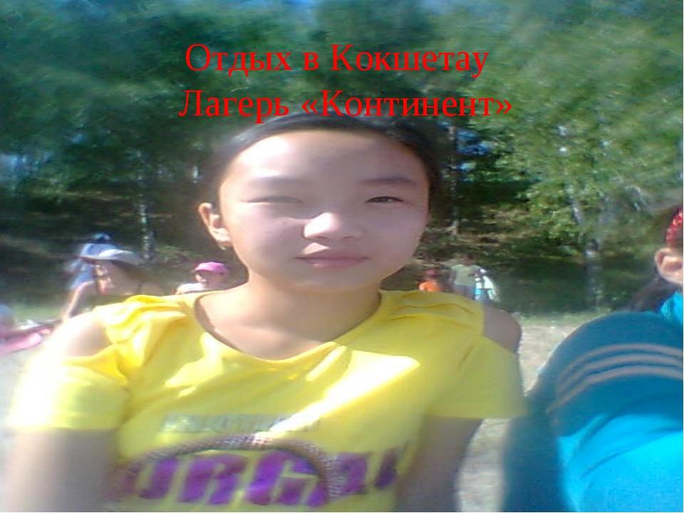 Отдых в Кокшетау Лагерь «Континент»
