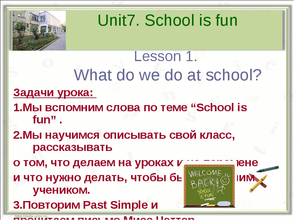 Unit7. School is fun Lesson 1. What do we do at school? Задачи урока: 1.Мы вс...