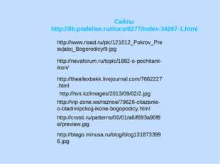 Сайты http://lib.podelise.ru/docs/6277/index-34267-1.html http://www.nsad.ru/