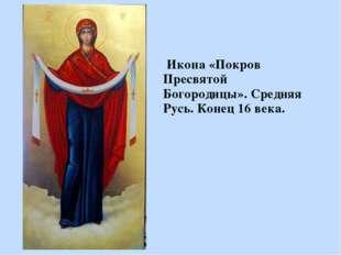 Икона «Покров Пресвятой Богородицы». Средняя Русь. Конец 16 века.